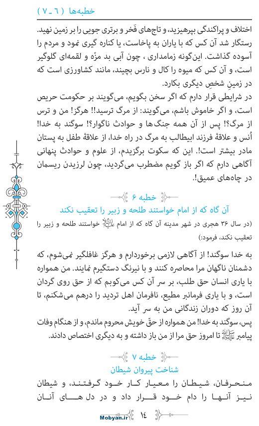 نهج البلاغه مرکز طبع و نشر قرآن کریم صفحه 14