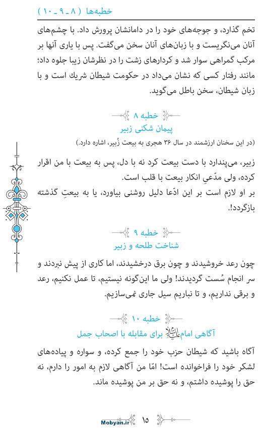 نهج البلاغه مرکز طبع و نشر قرآن کریم صفحه 15