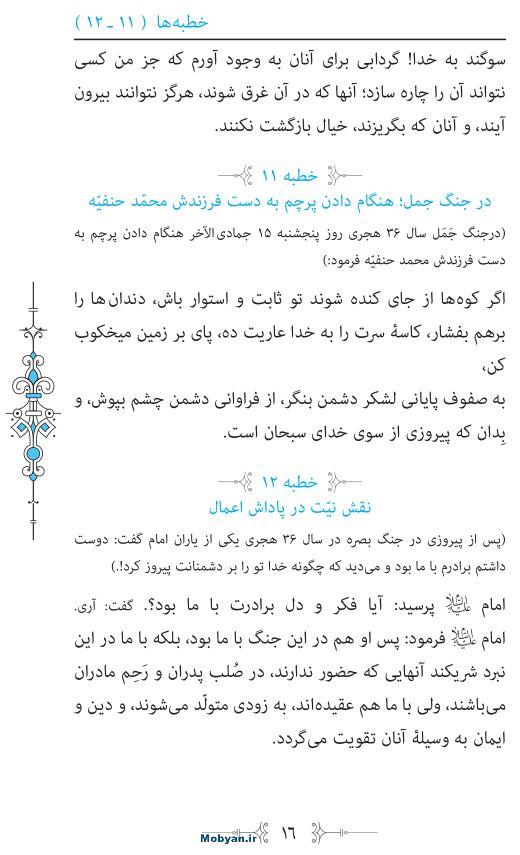 نهج البلاغه مرکز طبع و نشر قرآن کریم صفحه 16