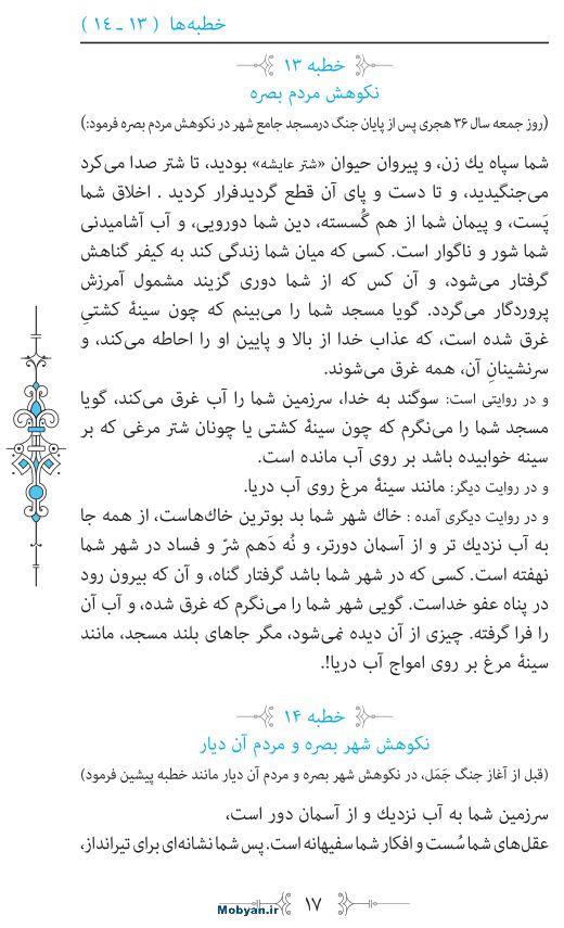 نهج البلاغه مرکز طبع و نشر قرآن کریم صفحه 17