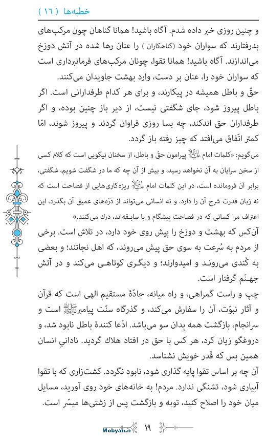 نهج البلاغه مرکز طبع و نشر قرآن کریم صفحه 19