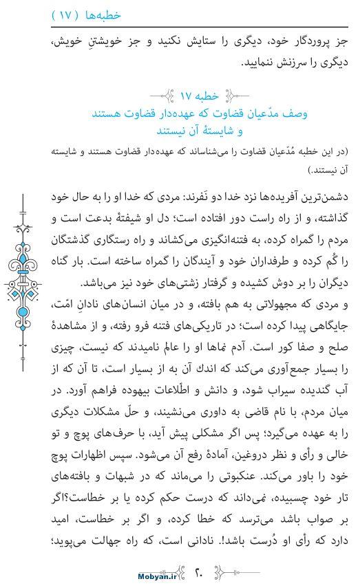نهج البلاغه مرکز طبع و نشر قرآن کریم صفحه 20