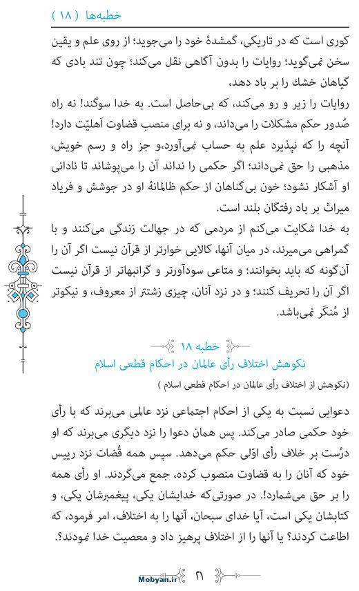 نهج البلاغه مرکز طبع و نشر قرآن کریم صفحه 21
