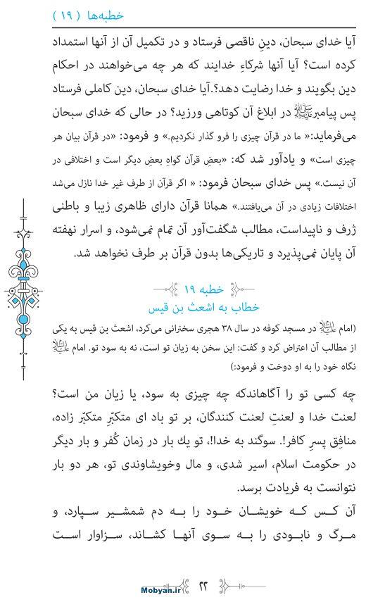 نهج البلاغه مرکز طبع و نشر قرآن کریم صفحه 22