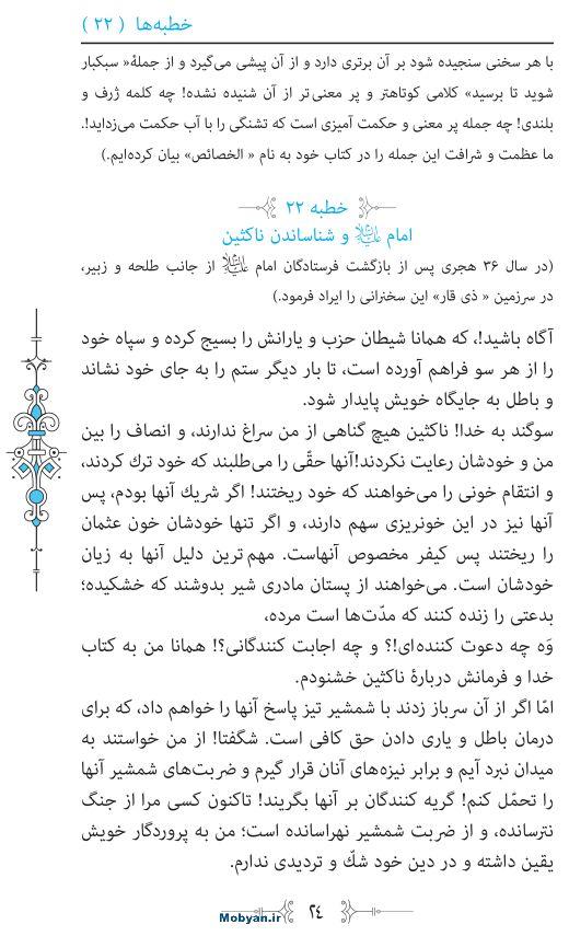 نهج البلاغه مرکز طبع و نشر قرآن کریم صفحه 24