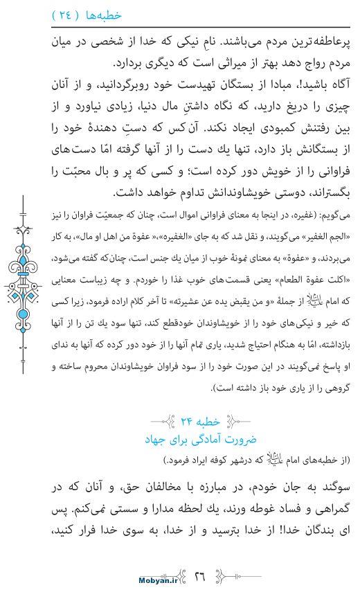 نهج البلاغه مرکز طبع و نشر قرآن کریم صفحه 26