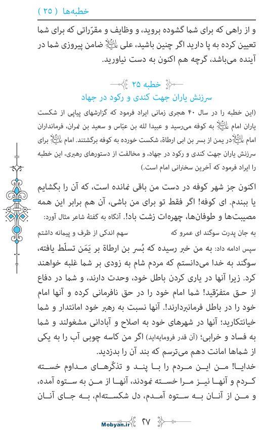 نهج البلاغه مرکز طبع و نشر قرآن کریم صفحه 27