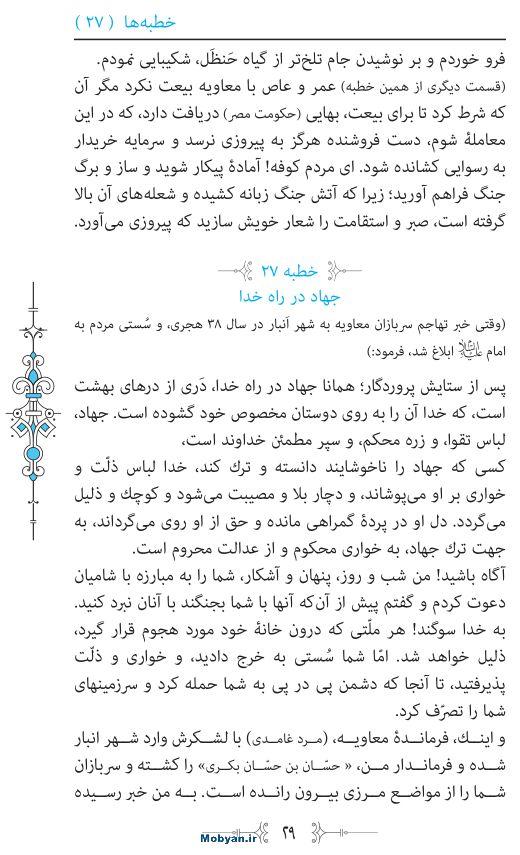 نهج البلاغه مرکز طبع و نشر قرآن کریم صفحه 29