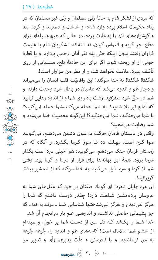 نهج البلاغه مرکز طبع و نشر قرآن کریم صفحه 30