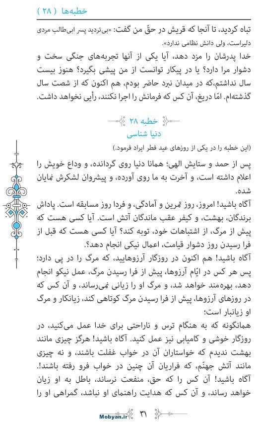 نهج البلاغه مرکز طبع و نشر قرآن کریم صفحه 31