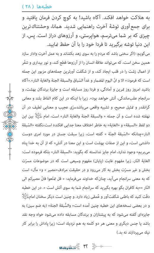 نهج البلاغه مرکز طبع و نشر قرآن کریم صفحه 32