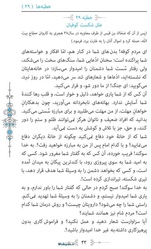 نهج البلاغه مرکز طبع و نشر قرآن کریم صفحه 33