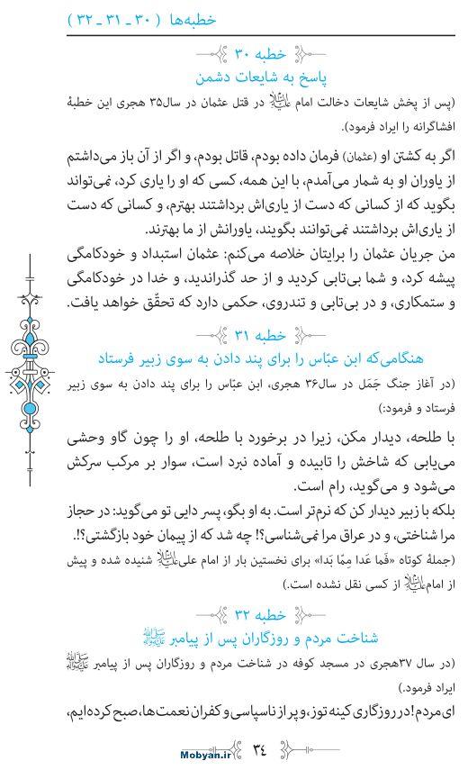 نهج البلاغه مرکز طبع و نشر قرآن کریم صفحه 34