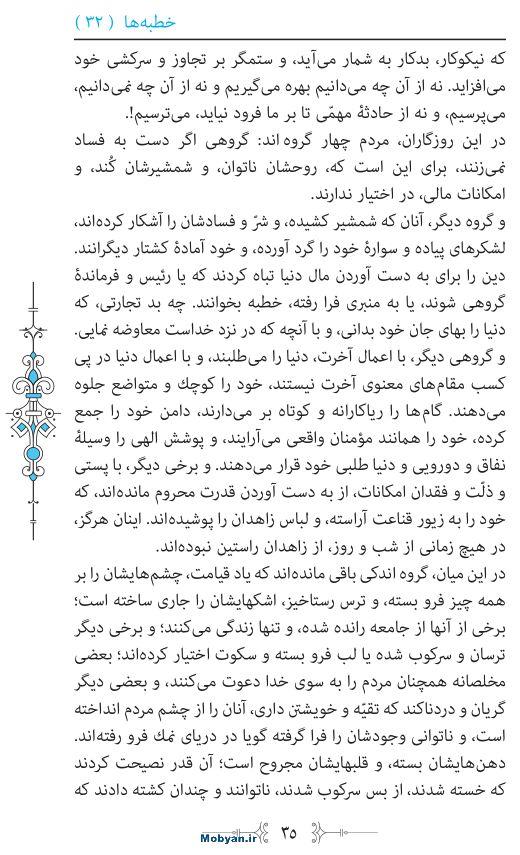 نهج البلاغه مرکز طبع و نشر قرآن کریم صفحه 35