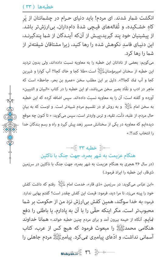 نهج البلاغه مرکز طبع و نشر قرآن کریم صفحه 36