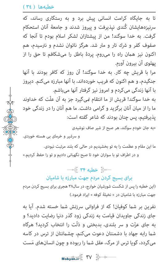 نهج البلاغه مرکز طبع و نشر قرآن کریم صفحه 37