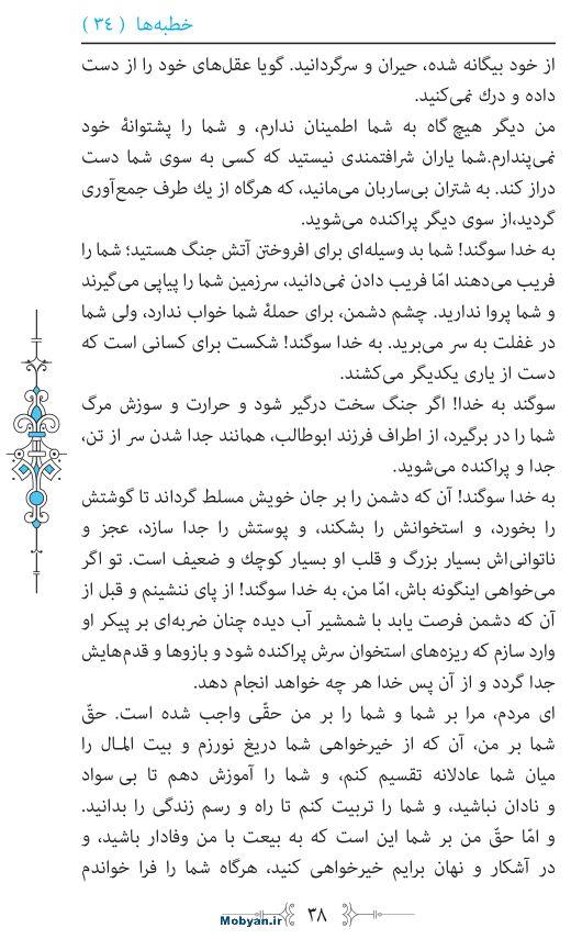 نهج البلاغه مرکز طبع و نشر قرآن کریم صفحه 38