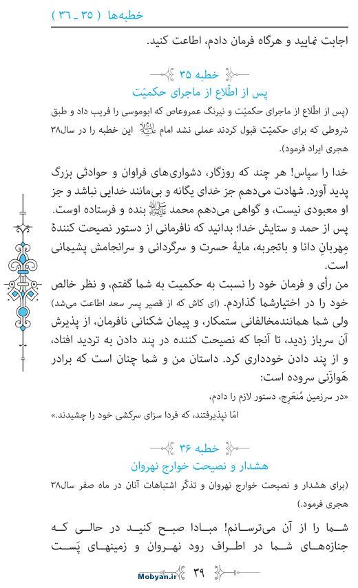 نهج البلاغه مرکز طبع و نشر قرآن کریم صفحه 39