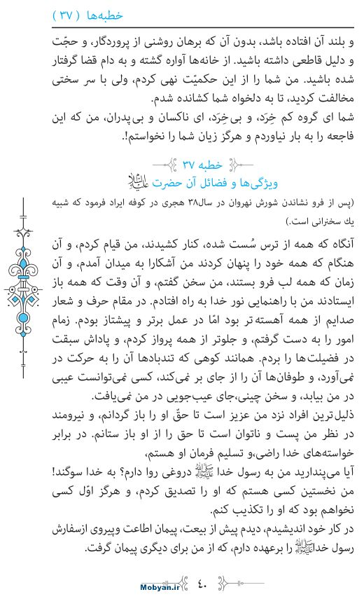 نهج البلاغه مرکز طبع و نشر قرآن کریم صفحه 40