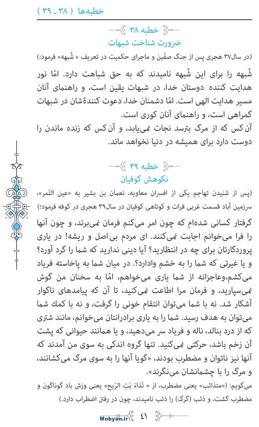 نهج البلاغه مرکز طبع و نشر قرآن کریم صفحه 41