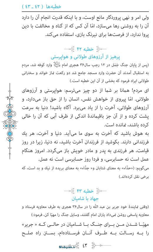 نهج البلاغه مرکز طبع و نشر قرآن کریم صفحه 43