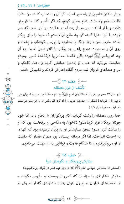 نهج البلاغه مرکز طبع و نشر قرآن کریم صفحه 44