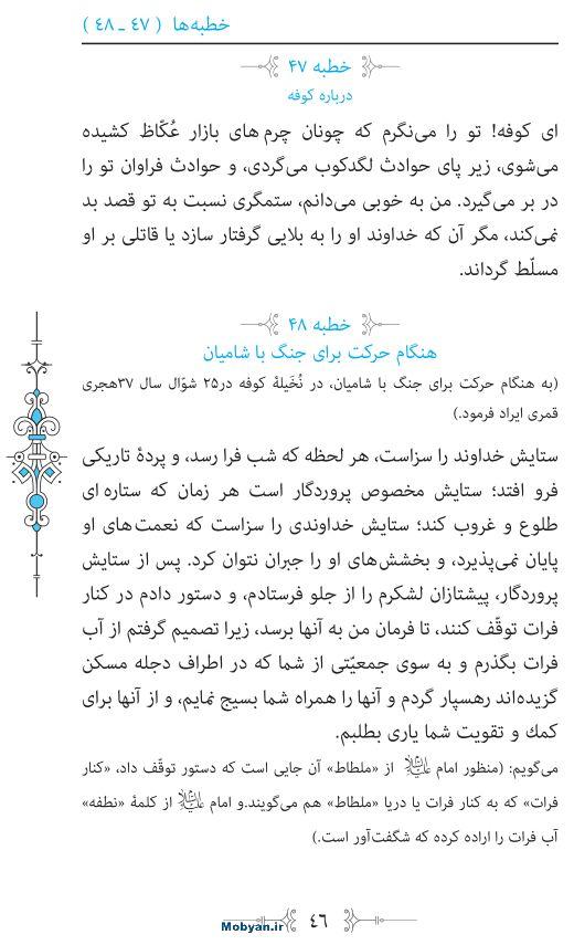 نهج البلاغه مرکز طبع و نشر قرآن کریم صفحه 46