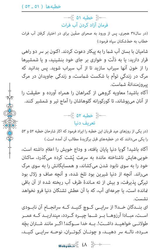 نهج البلاغه مرکز طبع و نشر قرآن کریم صفحه 48