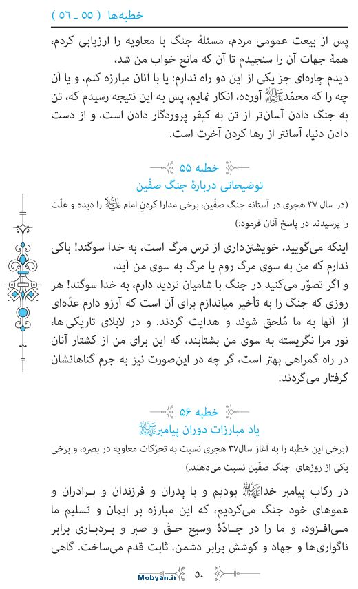 نهج البلاغه مرکز طبع و نشر قرآن کریم صفحه 50
