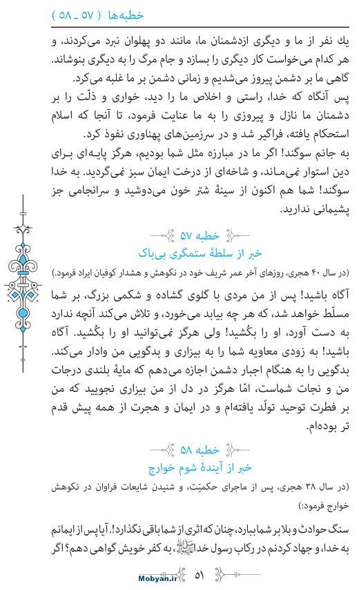 نهج البلاغه مرکز طبع و نشر قرآن کریم صفحه 51