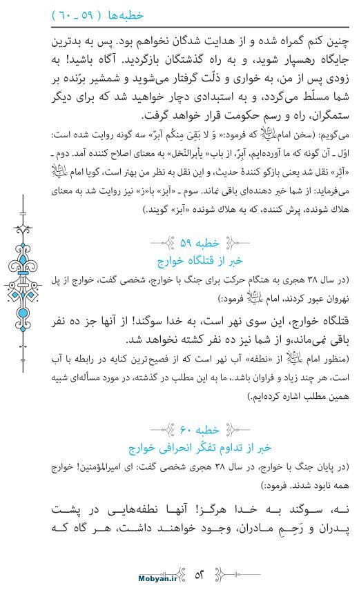 نهج البلاغه مرکز طبع و نشر قرآن کریم صفحه 52
