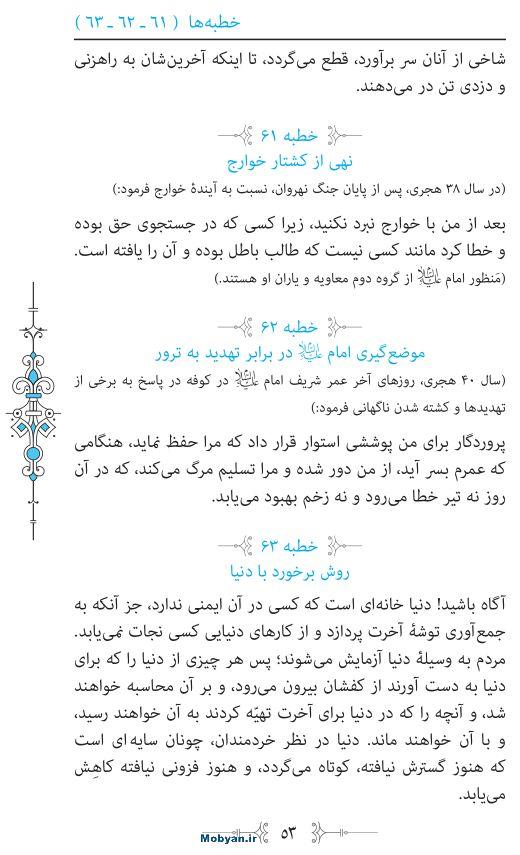 نهج البلاغه مرکز طبع و نشر قرآن کریم صفحه 53