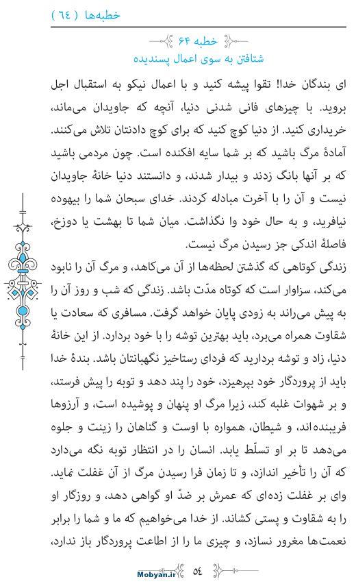 نهج البلاغه مرکز طبع و نشر قرآن کریم صفحه 54