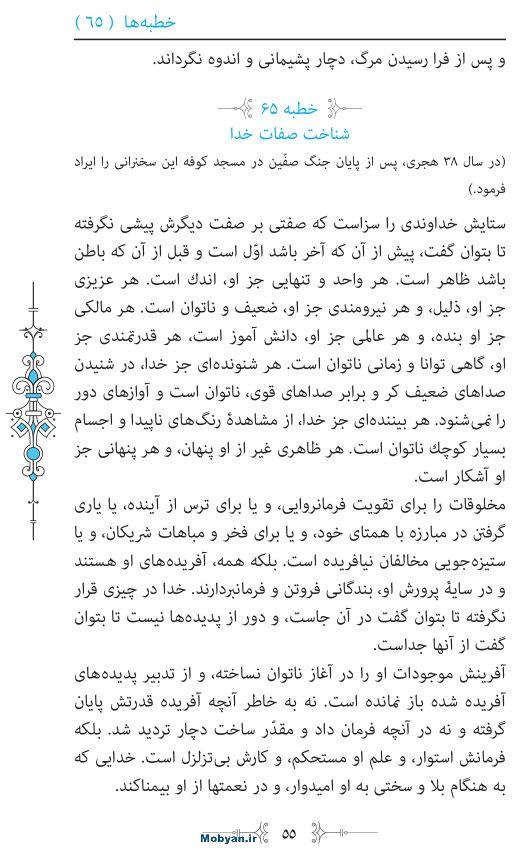 نهج البلاغه مرکز طبع و نشر قرآن کریم صفحه 55