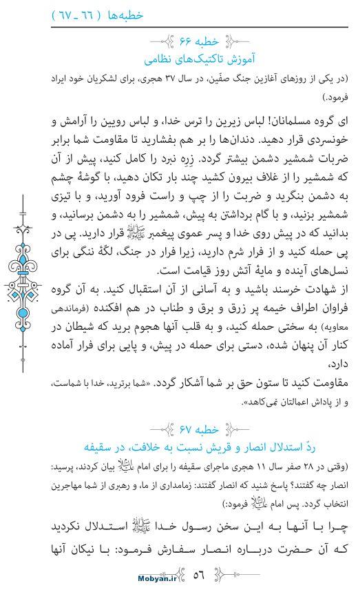 نهج البلاغه مرکز طبع و نشر قرآن کریم صفحه 56