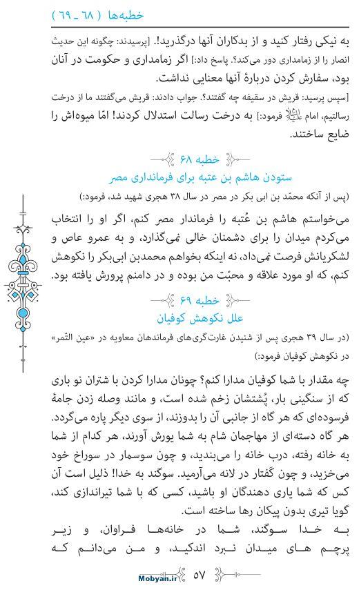 نهج البلاغه مرکز طبع و نشر قرآن کریم صفحه 57