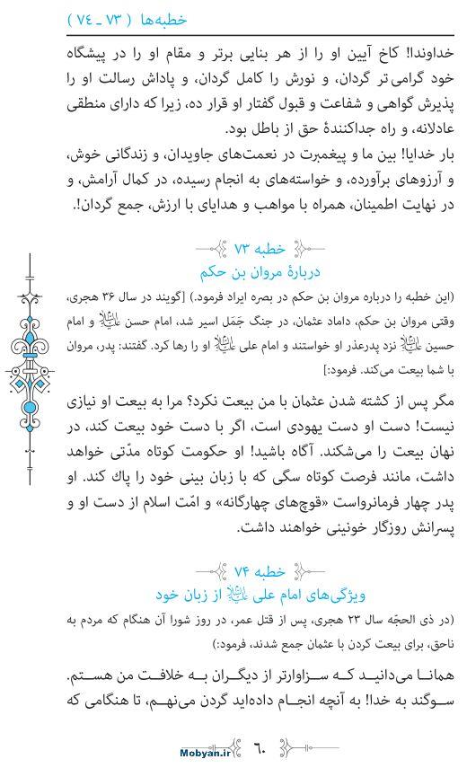 نهج البلاغه مرکز طبع و نشر قرآن کریم صفحه 60