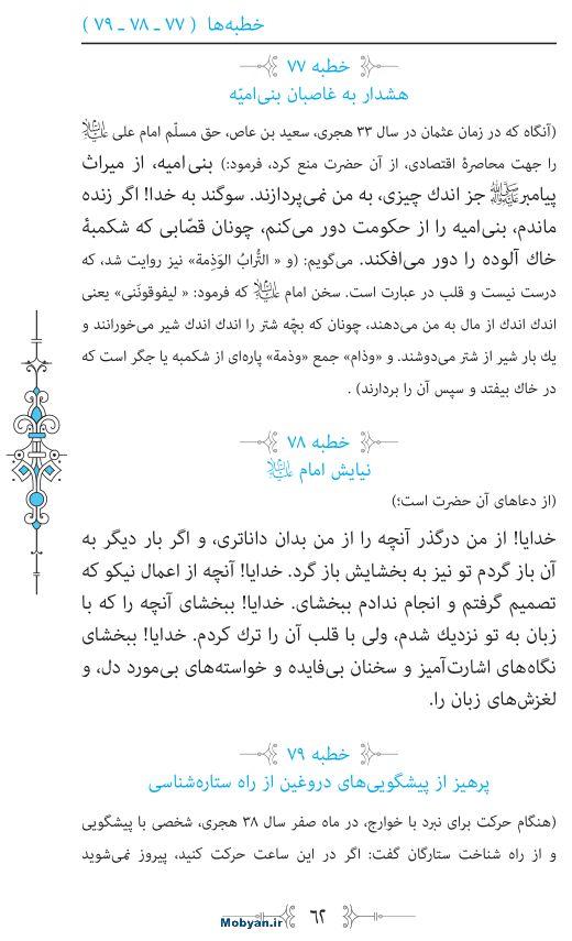 نهج البلاغه مرکز طبع و نشر قرآن کریم صفحه 62