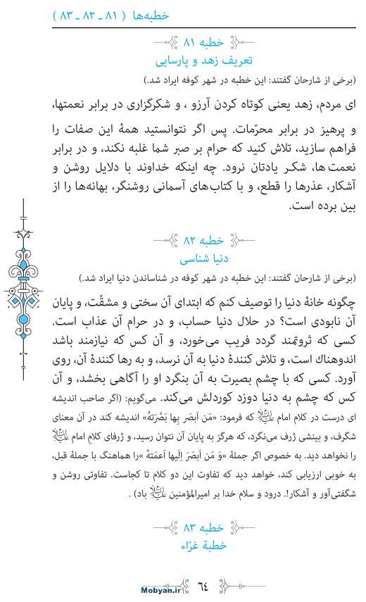 نهج البلاغه مرکز طبع و نشر قرآن کریم صفحه 64