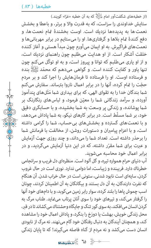 نهج البلاغه مرکز طبع و نشر قرآن کریم صفحه 65