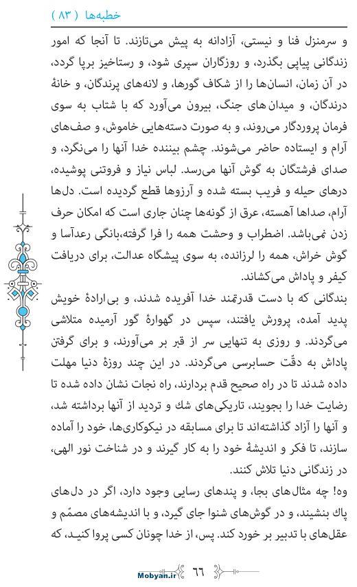 نهج البلاغه مرکز طبع و نشر قرآن کریم صفحه 66