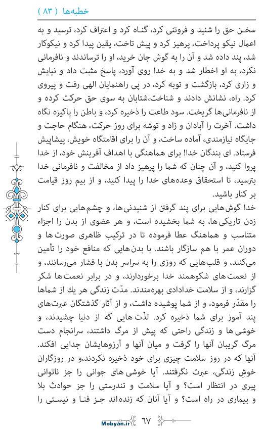 نهج البلاغه مرکز طبع و نشر قرآن کریم صفحه 67