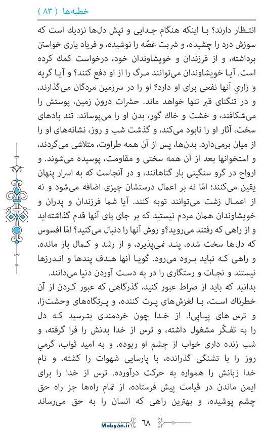 نهج البلاغه مرکز طبع و نشر قرآن کریم صفحه 68