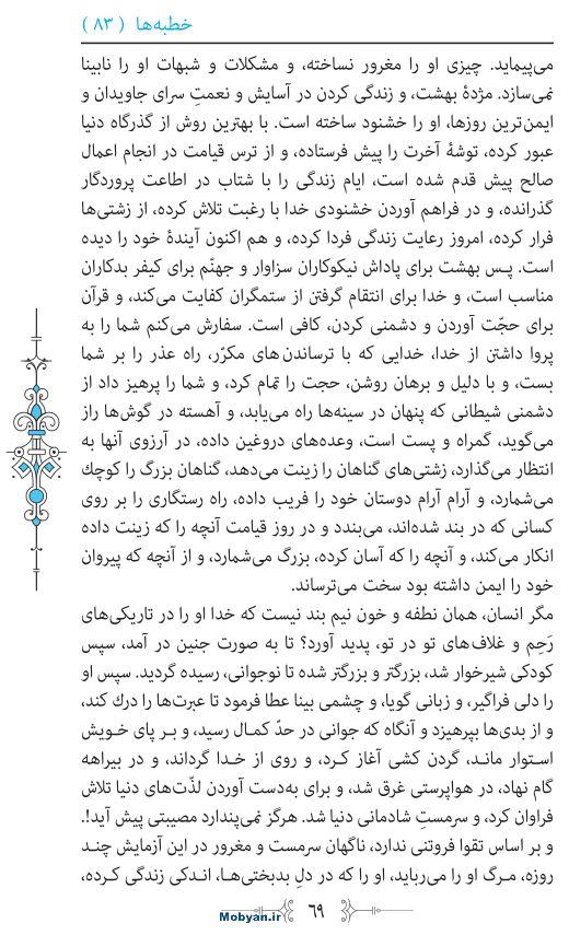 نهج البلاغه مرکز طبع و نشر قرآن کریم صفحه 69