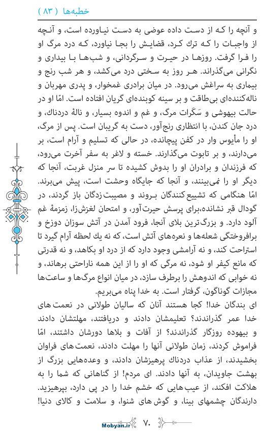 نهج البلاغه مرکز طبع و نشر قرآن کریم صفحه 70