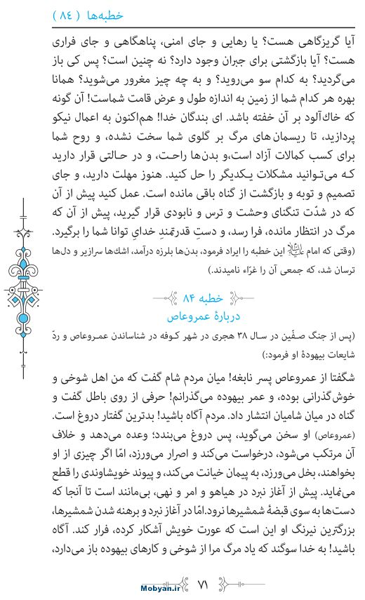 نهج البلاغه مرکز طبع و نشر قرآن کریم صفحه 71