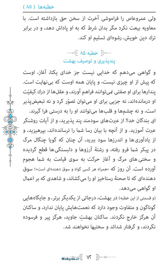 نهج البلاغه مرکز طبع و نشر قرآن کریم صفحه 72