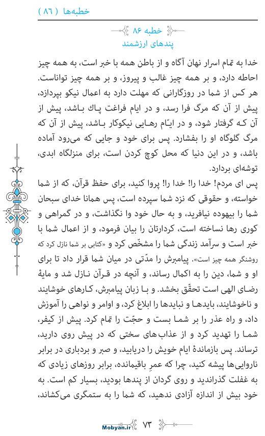 نهج البلاغه مرکز طبع و نشر قرآن کریم صفحه 73