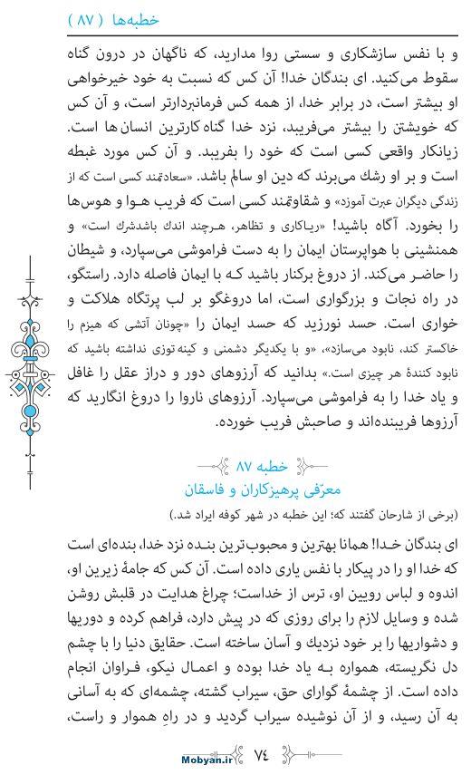 نهج البلاغه مرکز طبع و نشر قرآن کریم صفحه 74