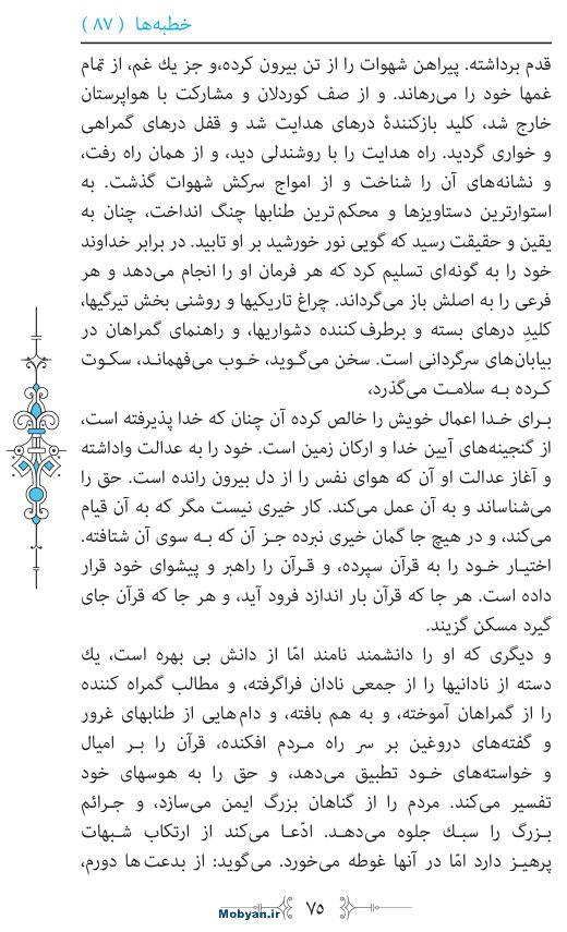 نهج البلاغه مرکز طبع و نشر قرآن کریم صفحه 75